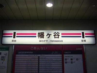 A.I.S幡ヶ谷 『完成』