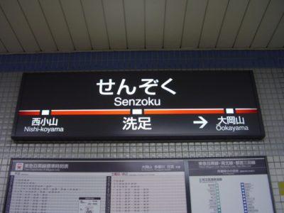 Plus Kitasenzoku RC5階建 『完成』