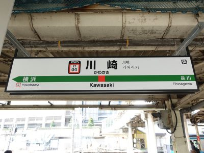 川崎市川崎区駅前本町プロジェクト新築工事 RC11階